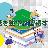 英会話を独学で習得するには?おすすめの勉強法やトレーニング方法について