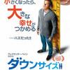 【映画】「ダウンサイズ」の感想!マット・デイモンが13cmになる映画は面白いのか?