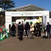 愛知県市町村対抗駅伝競走大会