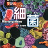 ずかん細菌 (小学生向けの細菌図鑑)