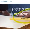 Amazonビジネスとは?法人割引価格で安い?掛買い後払い方法は?~2億種類の品揃えで黒船襲来~