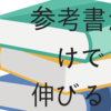 武田塾ってどうなの?参考書だけで伸びる?思うことを語る(1)
