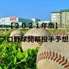 【プロ野球】2021年12球団開幕投手【随時更新】