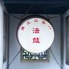 台湾 奇界遺産巡礼 2日目 八掛山大佛 南天宮