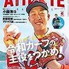 今日のカープ本:『広島アスリートマガジン 2019年6月号[令和カープの主役をつかめ! ]』