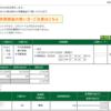 本日の株式トレード報告R3,07,20