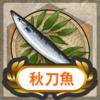 【二期】秋刀魚と戦果を稼ぐ編成メモ