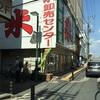 #横浜食糧小杉店に広告のお願い