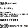 東京都の飲食店「まん延防止措置」酒類提供ルールと一定条件!
