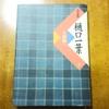 【活動報告】樋口一葉「大つごもり」読書会