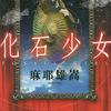 化石オタクの変人女子高生にして古生物部の部長まりあが、一人きりの男子部員をお供に繰り出す奇天烈推理の数々とは?『化石少女』を読んでみた