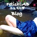 FetishLABふぇちらぼブログ