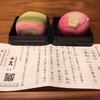 新元号を表現した上生菓子~森八 金沢南店~