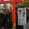 初詣に穴八幡宮と鬼子母神(未遂)へ行ってきました。