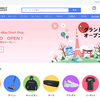 キューテンにeBay Direct Shopがオープン!購入できる商品は12億点以上に!