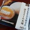 ローソンまるで洋菓子のような「鹿児島県産安納芋の純生クリーム大福」レビュー。