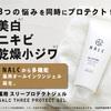【NALC(ナルク)】1本4役!肌の3大悩みにアプローチ