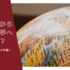 【延世大学グローバル人材学部】韓国留学中に東京外国語大学にも通える?!