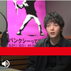 中村倫也company〜「声のお仕事・・いいですね。」