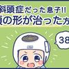 【おしらせ】Genki Mamaさん第43弾掲載中!