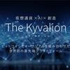 Kyvalion-キバリオン-  仮想通貨×AL×創造
