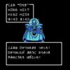 ドラクエ3 vol.15~大魔王ゾーマ征伐~