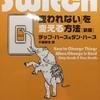 ブックレビュー1:スイッチ!「変われない」を変える方法(チップ・ハース&ダン・ハース)