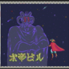 PCエンジンmini日記 超兄貴:漫画版はわけがわからなかったが、ゲームもやっぱりわけがわからないな……