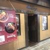 スパイスカレー 6時間 川崎駅西口ミューザ店・チキンとポークのあいがけカレー・2020年8月30日