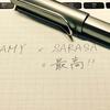 【見た目&書き味おすすめ】LAMYボールペン × SARASA = 最高!!