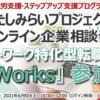 NPO法人キッズドア主催 オンライン就労支援プログラムにReWorksの参加が決定