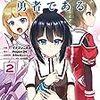 結城友奈は勇者である 鷲尾須美の章 コミック2巻感想レビュー
