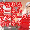 【公式】ケンタッキーフライドチキンのカーネルおじさん攻略する乙女ゲームが難しすぎるPart4前半【英語力が試される】