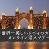 オンライン【世界一美しいドバイのカフェ潜入ツアー】2021年5月14日(金)開催