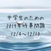 中学生のための2019年時事問題(12/4~12/10)