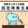 海野まんぼう水族館 第一回 定時株主総会 @2019まとめ