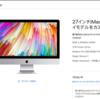 最新27インチiMacのストレージはFusion DriveまたはSSDのどれがおすすめ?