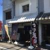 『和み屋』~館林市に珍しいストレート細麺のお店~