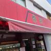 神奈川 川崎〉ボリューム半端ないお弁当