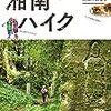 登山初心者向けの楽しい低山コース【関東】