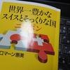 読書感想:「世界一豊かな国スイスとそっくりな国ニッポン」 実は凄い国スイスを通じて日本を考えよう。