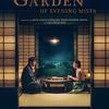 一筋縄ではいかない映画「夕霧花園」