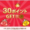 【ちょびリッチ】15円分のポイントが当たりました!(`・ω・´)