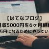 ブログ月収5000円を半年間継続達成!~次の月収3万を達成するにやっていること~