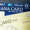 ANA VISA ワイドゴールドカードを発行しました!