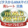 ワールドプレゼント→Gポイント〔完全図解〕 ハピタスからANAマイルへ高レートで交換出来るルート!