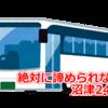 東京駅発着・24時間耐久沼津弾丸旅行「計画編」