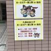 久保みねヒャダこじらせライブ ホールツアー第一弾 in 仙台@仙台サンプラザホール