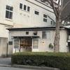 バカンスでバカンス「バカンス」@神戸市中央区