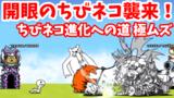 開眼のちびネコ襲来! - [1]ちびネコ進化への道 極ムズ【攻略】にゃんこ大戦争